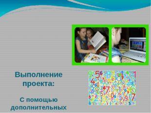 Выполнение проекта: С помощью дополнительных источников информации, найти и в