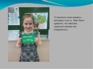 Я показала свою книжку-малышку классу. Мне было приятно, что многим однокласс