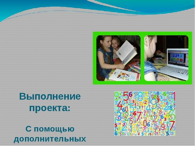 Выполнение проекта: С помощью дополнительных источников информации, найти и в...