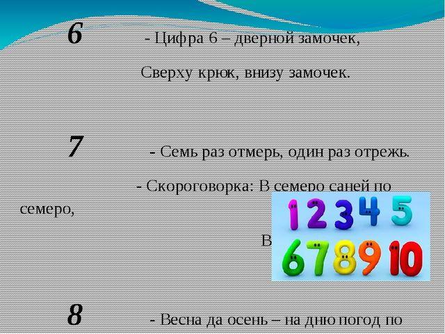 6 - Цифра 6 – дверной замочек, Сверху крюк, внизу замочек. 7 - Семь раз отме...