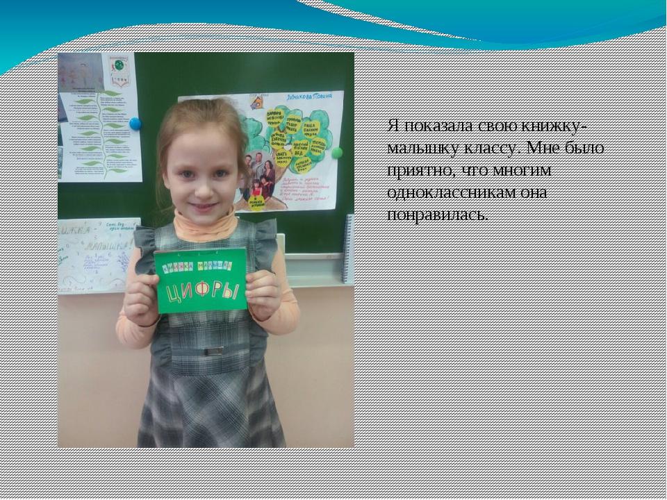 Я показала свою книжку-малышку классу. Мне было приятно, что многим однокласс...