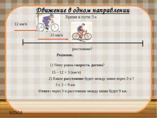 15 км/ч 12 км/ч Время в пути 3 ч Решение. 1) Чему равна скорость догона? 15