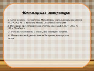 Используемая литература: 1. Автор шаблона Носова Ольга Михайловна, учитель на