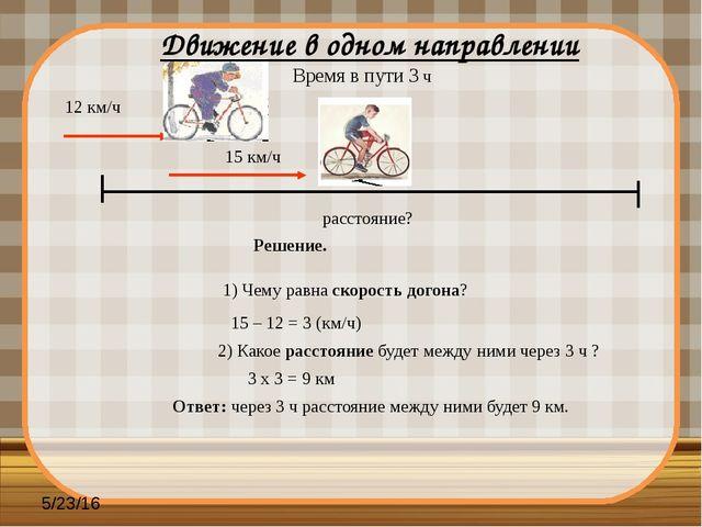 15 км/ч 12 км/ч Время в пути 3 ч Решение. 1) Чему равна скорость догона? 15...