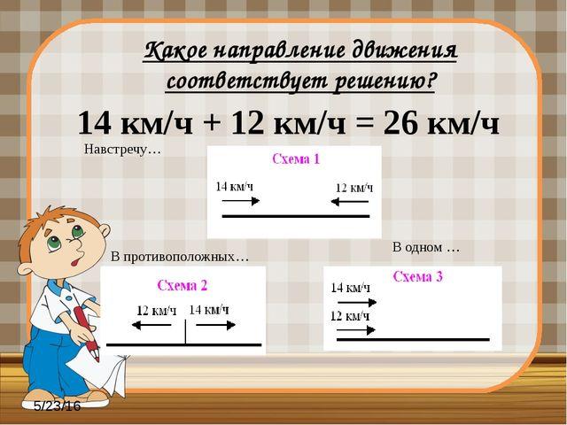 Какое направление движения соответствует решению? 14 км/ч + 12 км/ч = 26 км/...