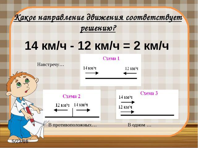 Какое направление движения соответствует решению? 14 км/ч - 12 км/ч = 2 км/ч...