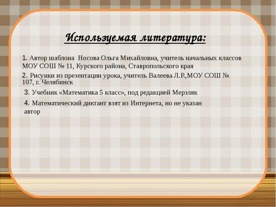 Используемая литература: 1. Автор шаблона Носова Ольга Михайловна, учитель на...