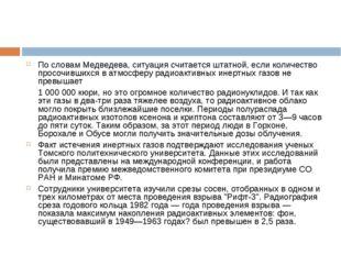 По словам Медведева, ситуация считается штатной, если количество просочившихс