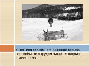 """Скважина подземного ядерного взрыва. На табличке с трудом читается надпись: """""""