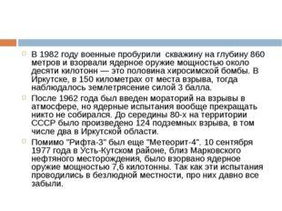 В 1982 году военные пробурили скважину на глубину 860 метров и взорвали ядерн