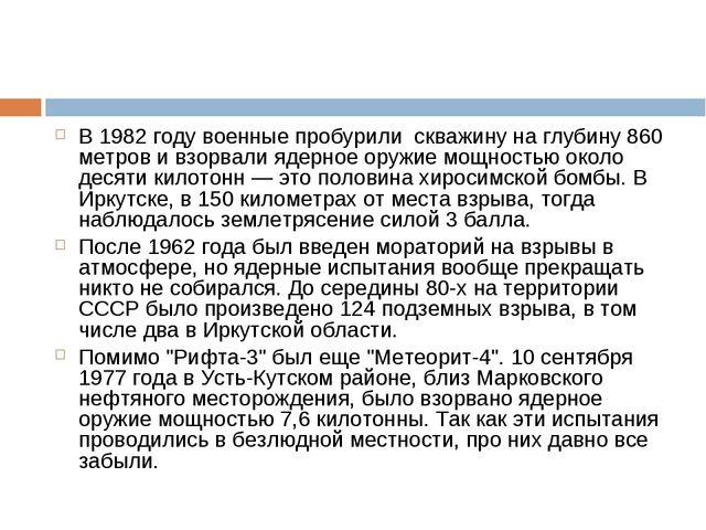 В 1982 году военные пробурили скважину на глубину 860 метров и взорвали ядерн...