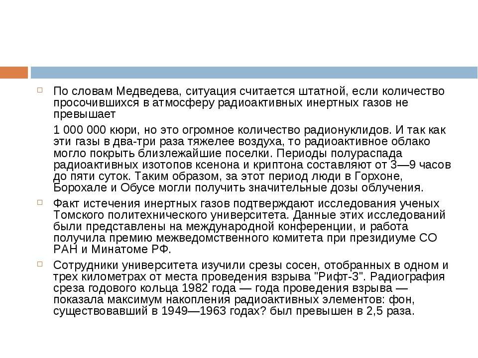 По словам Медведева, ситуация считается штатной, если количество просочившихс...