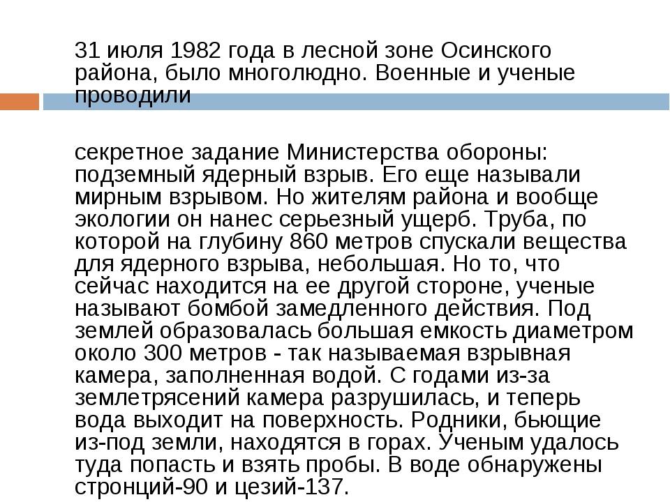 31 июля 1982 года в лесной зоне Осинского района, было многолюдно. Военные и...