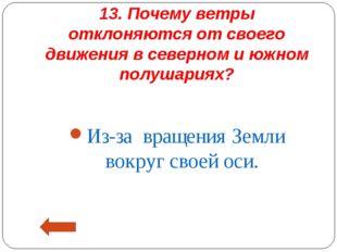 13. Почему ветры отклоняются от своего движения в северном и южном полушариях