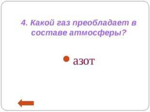 4. Какой газ преобладает в составе атмосферы? азот