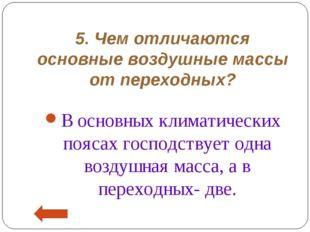5. Чем отличаются основные воздушные массы от переходных? В основных климатич