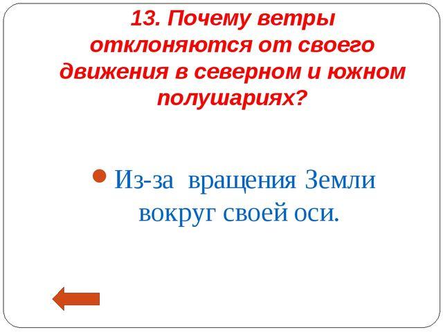 13. Почему ветры отклоняются от своего движения в северном и южном полушариях...