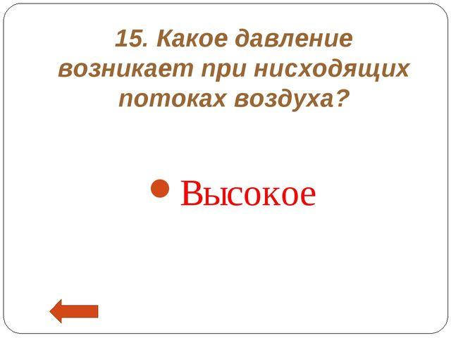 15. Какое давление возникает при нисходящих потоках воздуха? Высокое