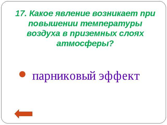17. Какое явление возникает при повышении температуры воздуха в приземных сло...