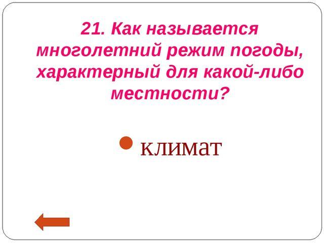 21. Как называется многолетний режим погоды, характерный для какой-либо местн...