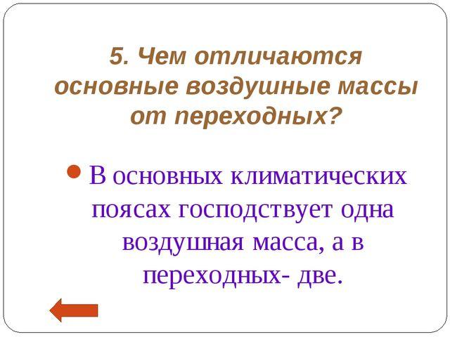 5. Чем отличаются основные воздушные массы от переходных? В основных климатич...