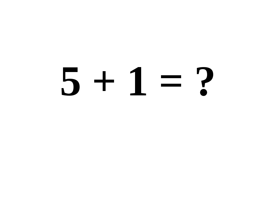 5 + 1 = ?