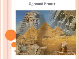 Дре́вний Еги́пет — одно из первых государств в истории человечества, возникш