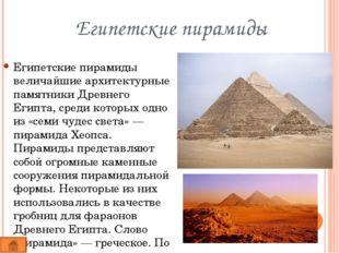 Дре́вний Еги́пет — одно из первых государств в истории человечества, возникше