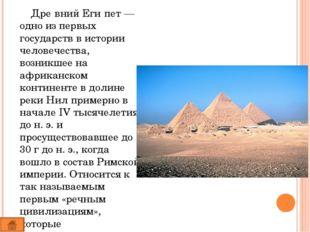 Происхождение названия Название страны — «Египет» — происходит от названия др
