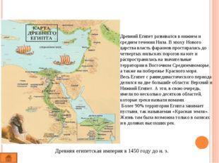 История В 4-м тыс. до н. э. из многих небольших территориальных образований —