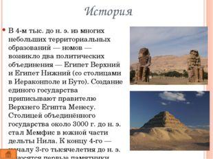 История В XXIII—XXI веках до н. э. Египет распадается на множество номов. Нов