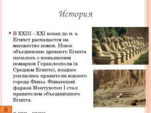 История В XI—VII веках до н. э. укрепилась власть монархов. В 945 г. до н. э.