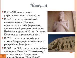 История Далее следует религиозная реформа — покровителем фараонов объявлен бо