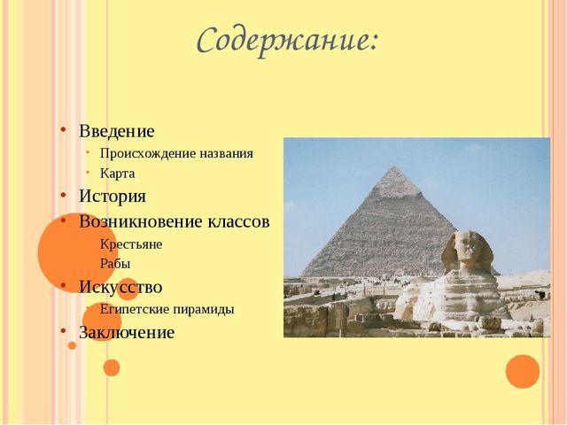 Содержание: Введение Происхождение названия Карта История Возникновение класс...