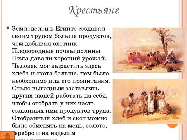 Рабы и рабовладельцы Во время войн между племенами победители захватывали пле...