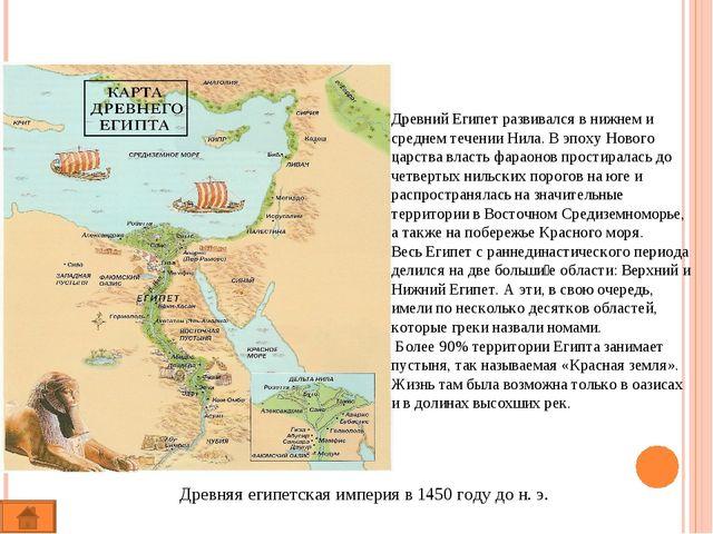 История В 4-м тыс. до н. э. из многих небольших территориальных образований —...