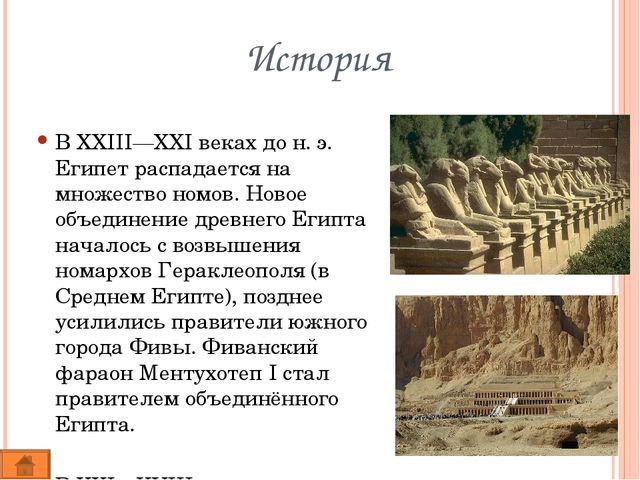 История В XI—VII веках до н. э. укрепилась власть монархов. В 945 г. до н. э....