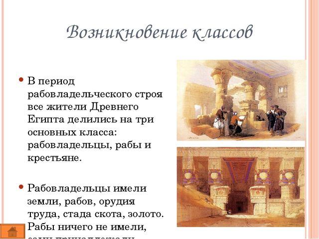 Крестьяне Земледелец в Египте создавал своим трудом больше продуктов, чем доб...