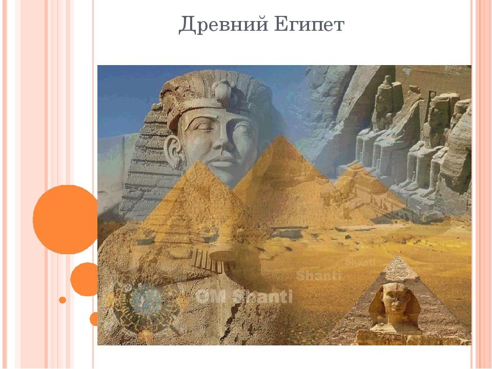 Дре́вний Еги́пет — одно из первых государств в истории человечества, возникш...