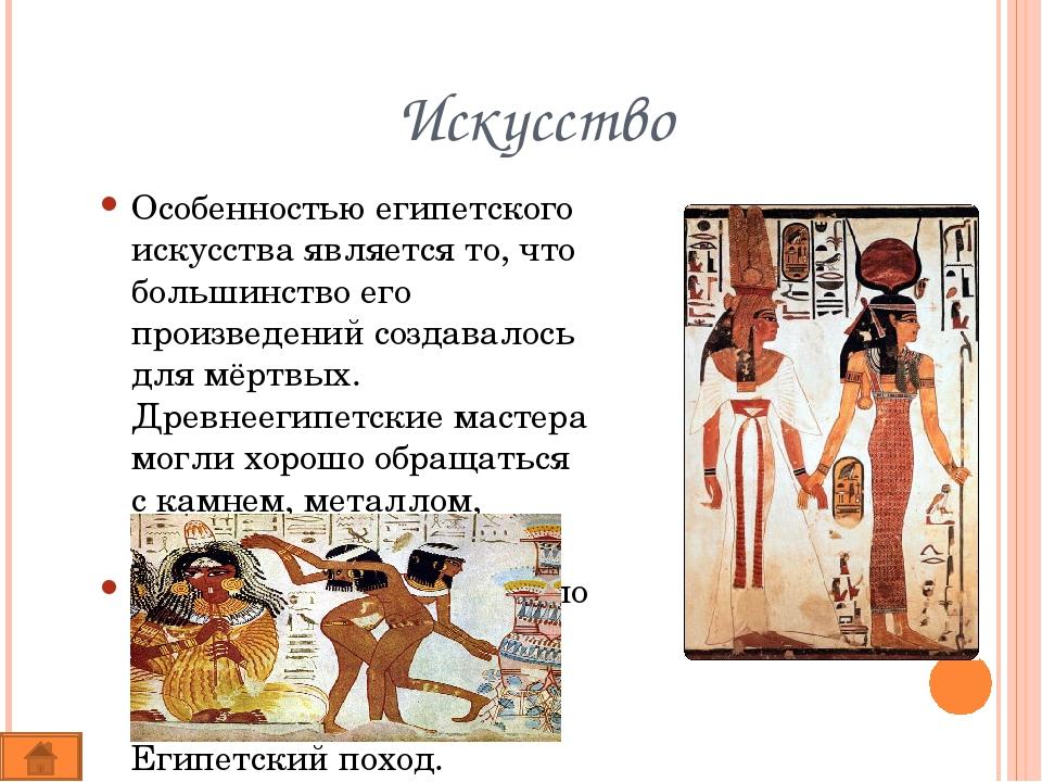 Египетские пирамиды Египетские пирамиды величайшие архитектурные памятники Др...