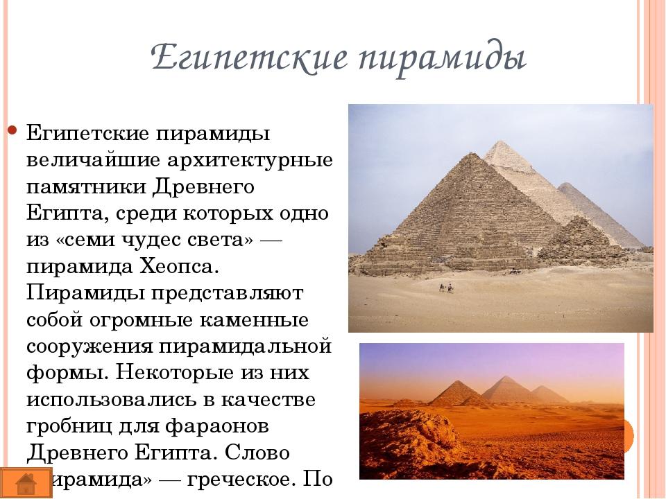 Дре́вний Еги́пет — одно из первых государств в истории человечества, возникше...