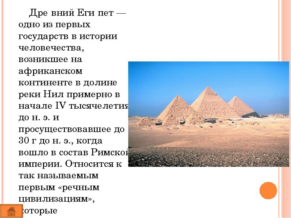 Происхождение названия Название страны — «Египет» — происходит от названия др...