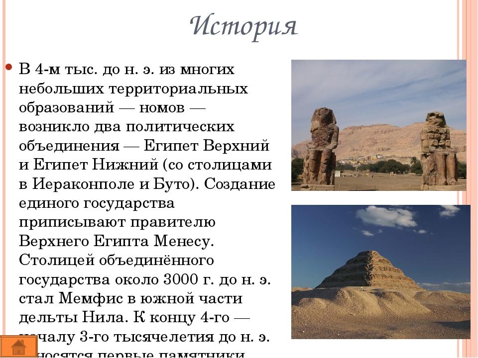 История В XXIII—XXI веках до н. э. Египет распадается на множество номов. Нов...