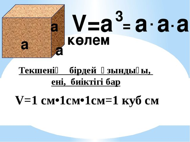 а а а V= көлем а а а а 3 = . . V=1 см•1см•1см=1 куб см Текшенің бірдей ұзынд...