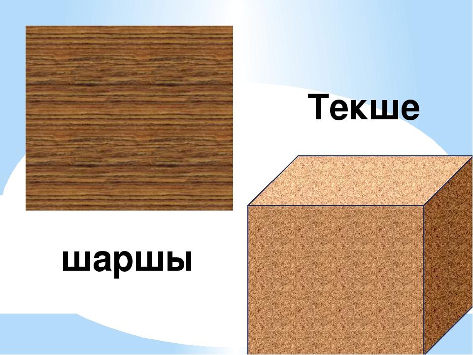 шаршы Текше