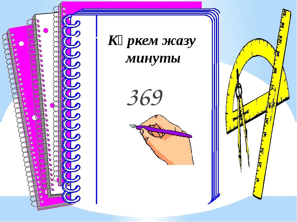 369 Көркем жазу минуты