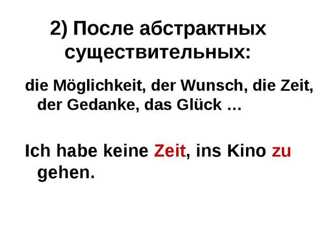 2) После абстрактных существительных: die Möglichkeit, der Wunsch, die Zeit,...