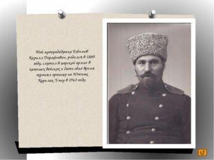 Мой прапрадедушка Ефимов Кирилл Дорофеевич, родился в 1880 году, служил в цар