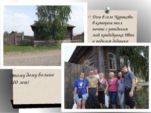 Дом в селе Кураково, в котором жил почти с рождения мой прадедушка Иван и ро