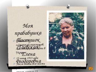 Моя прабабушка Пастушок (Гаевская) Елена Феодоровна Родилась в г.Староконстан
